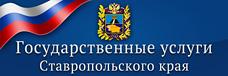 Госуслуги Ставропольского края