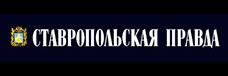 «Ставропольская правда»