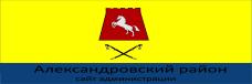 Администрация Александровского муниципального района