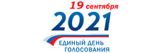 Выборы 2021 года